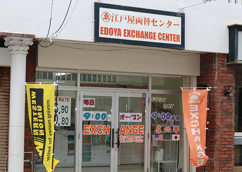江戸屋両替センター コザ店店舗