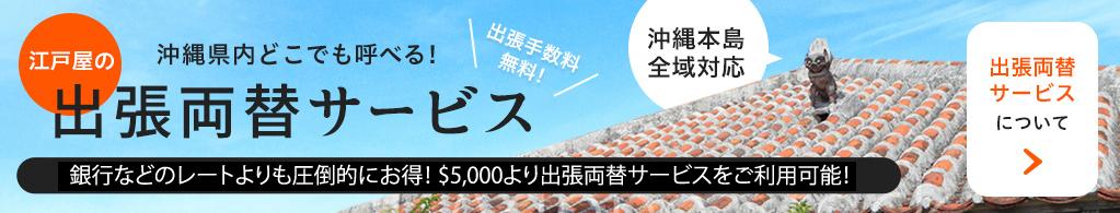 江戸屋両替センター 店舗・スタッフ紹介